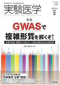 実験医学 2020年3月 GWASで複雑形質を解くぞ!**羊土社/企画:鎌谷洋一郎/9784758125291**