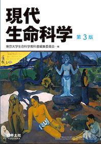 現代生命科学 第3版**羊土社/東京大学生命科学教科書編集委員会/9784758121033**