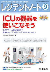 レジデントノート 2020年9月 ICUの機器を使いこなそう**羊土社/古川力丸/9784758116497**