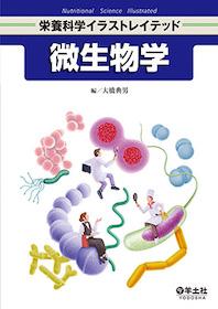 栄養科学イラストレイテッド 微生物学**9784758113588/羊土社/大橋 典男/978-4-7581-1358-8**