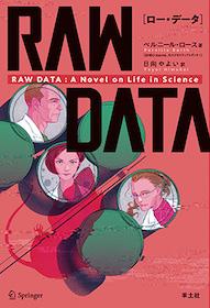 RAW DATA(ロー・データ)**羊土社/日向 やよい/ペルニールロース/9784758112123**