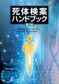 死体検案ハンドブック 第4版**金芳堂/近藤 稔和/9784765318235**