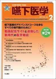 嚥下医学 Vol.6 No.2**9784521744896/中山書店/編集委員:藤島一郎(/**