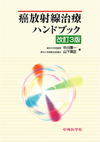 癌放射線治療ハンドブック 第3版**9784498065222/中外医学社/中川恵一 他/978-4-498-06522-2**
