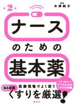 ナースのための基本薬 第2版**照林社/木津純子/9784796524766**