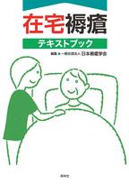 在宅褥瘡テキストブック**照林社/一般社団法人 日本褥瘡学会/9784796524964**