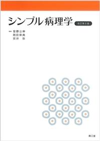 シンプル病理学 改訂第8版**9784524249343/南江堂/笹野 公伸/978-4-524-24934-3**