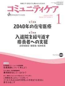 コミュニティケア 2020年1月 2040年の在宅医療**日本看護協会出版会/9784818022218**