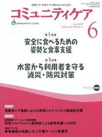 コミュニティケア 2020年6月 安全に食べるための姿勢と食事支援**日本看護協会出版会/9784818022263**