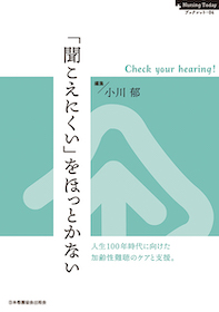 聞こえにくい をほっとかない**日本看護協会出版会/小川郁/9784818022638**