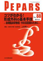 PEPARS 88 コツがわかる!形成外科の基本手技**9784881175378/全日本病院出版会/編:上田晃一/978-4-88117-537-8**