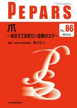 PEPARS 86 爪 - おさえておきたい治療のコツ -**9784881175354/全日本病院出版会/編:黒川正人/978-4-88117-535-4**