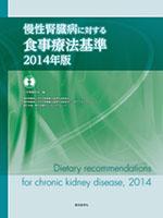 慢性腎臓病に対する食事療法基準 2014年版**9784885632334/東京医学社/日本腎臓学会/978-4-88563-233-4**