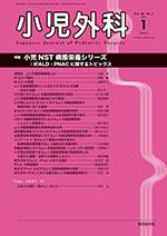 小児外科 2016年1月 小児NST病態栄養シリーズ**4910047170160/東京医学社//**