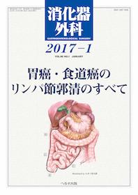 消化器外科 2017年1月 胃癌・食道癌のリンパ節郭清のすべて**4910045530171/へるす出版/**
