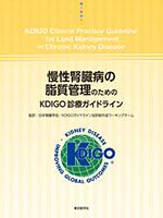 慢性腎臓病の脂質管理のためのKDIGO診療ガイドライン**東京医学社/日本腎臓学会/9784885632372**