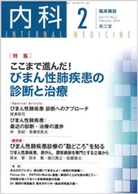 内科 2016年2月 びまん性肺疾患の診断と治療**4910068030269/南江堂//**