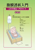腹膜透析入門**9784885632327/東京医学社/川口良人/978-4-88563-232-7**