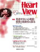 Heart View 2016年1月 見逃せない心電図:疾患の危険性を探る**4910175410169/メジカルビュー社//**