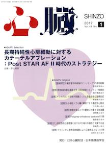 心臓 2017年1月 長期持続性心房細動に対するカテーテルアブレーション**4910144110175/日本医学出版/**