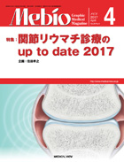 Mebio 2017年4月 関節リウマチ診療のup to date 2017**4910186110478/メジカルビュー社/**