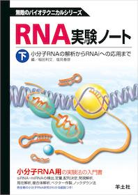 RNA実験ノート 下巻**9784897069258/羊土社/稲田利文/978-4-89706-925-8**