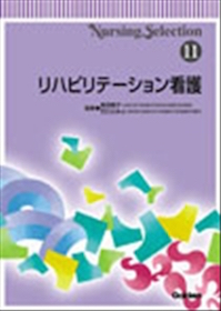 Nursing Selection 11 リハビリテーション看護**学研メディカル秀潤社/奥宮暁子/石川ふみよ/9784051521578**