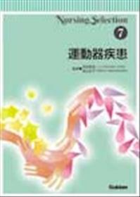 Nursing Selection 7 運動器疾患**9784051521530/学研メディカル秀潤社/監修:/河合伸也(前/978-4-05-152153-0**