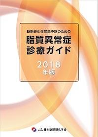 動脈硬化性疾患予防のための 脂質異常症診療ガイド 2018年版**9784907130053/日本動脈硬化学会/978-4-907130-05-3**