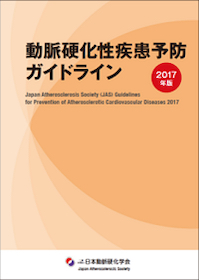 動脈硬化性疾患予防ガイドライン 2017年版**9784907130046/日本動脈硬化学会/978-4-907130-04-6**