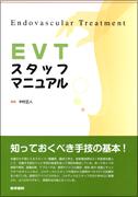 EVTスタッフマニュアル**9784260008624/医学書院/中村正人/978-4-260-00862-4**