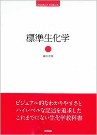 標準生化学**医学書院/藤田道也 浜松医科大学名誉教授/9784260008013**