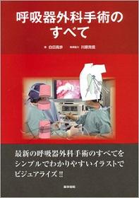 呼吸器外科手術のすべて**9784260007917/医学書院/著:白日高歩(福岡大/978-4-260-00791-7**
