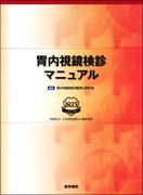 胃内視鏡検診マニュアル**9784260009676/医学書院/日本消化器がん検診学/978-4-260-00967-6**
