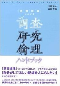 調査研究倫理ハンドブック**9784260010771/医学書院/玉腰暁子 愛知医科大/978-4-260-01077-1**