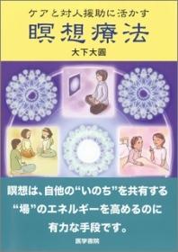 瞑想療法**医学書院/大下大圓 飛騨千光寺住職/京都大学こころの未来研究センター/9784260011785**
