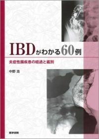 IBDがわかる60例**9784260011686/医学書院/中野 浩 豊田地域医/978-4-260-01168-6**