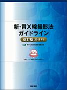 新・胃X線撮影法ガイドライン**9784260012225/医学書院/日本消化器がん検診学/978-4-260-01222-5**