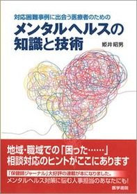 メンタルヘルスの知識と技術**9784260014489/医学書院/姫井昭男 PHメンタ/978-4-260-01448-9**