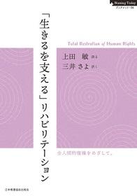 生きるを支える リハビリテーション**日本看護協会出版会/上田 敏/9784818022812**