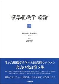 標準組織学 総論 第5版**9784260015318/医学書院/【原著】/藤田尚男(/978-4-260-01531-8**