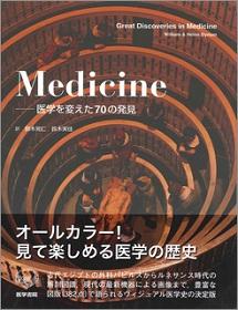 Medicine 医学を変えた70の発見**9784260015189/医学書院/【原著】Bynum /978-4-260-01518-9**