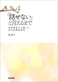 話せない と言えるまで**9784260015158/医学書院/関 啓子(神戸大学大/978-4-260-01515-8**
