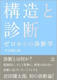 構造と診断**9784260015905/医学書院/岩田健太郎 神戸大学/978-4-260-01590-5**