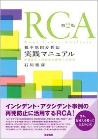 RCA根本原因分析法実践マニュアル**9784260015875/医学書院/石川雅彦 地域医療振/978-4-260-01587-5**