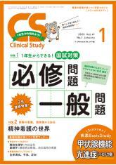 Clinical Study 2020年1月 必修問題・一般問題**4910032270103/メヂカルフレンド社/**