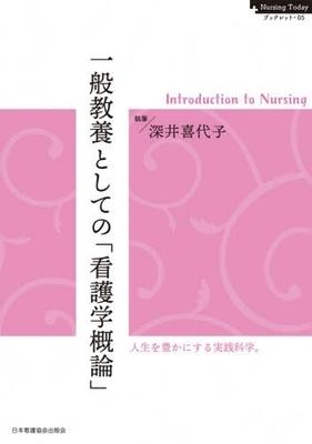 一般教養としての「看護学概論」**9784818022751/日本看護協会出版会/深井 喜代子/978-4-8180-2275-1**