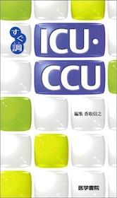 すぐ調 ICU・CCU**9784260017916/医学書院/香取信之/978-4-260-01791-6**