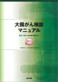 大腸がん検診マニュアル**9784260017763/医学書院/日本消化器がん検診学/978-4-260-01776-3**