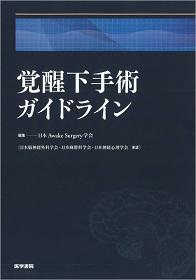 覚醒下手術ガイドライン**9784260018630/医学書院/編集:日本Awake/978-4-260-01863-0**
